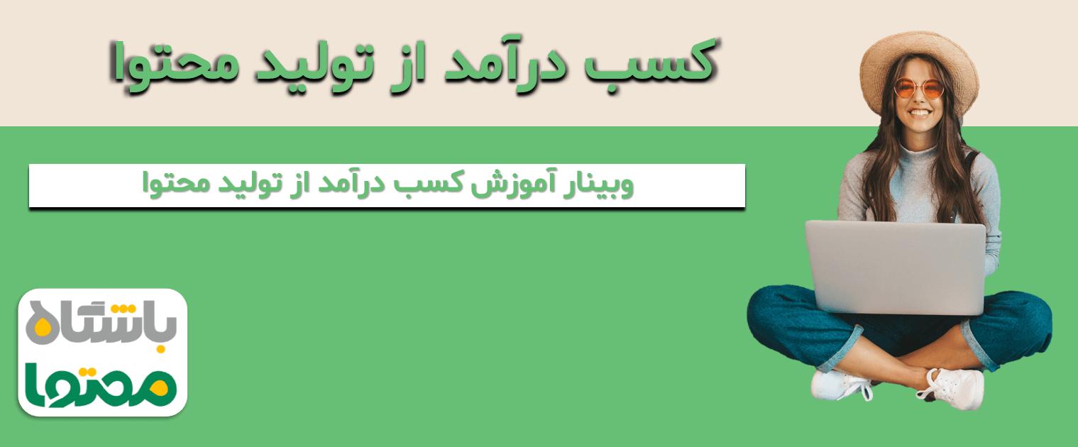 وبینار آموزش کسب درآمد از تولید محتوا