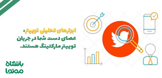ابزارهای تحلیلی توییتر در مسیر استراتژی محتوا