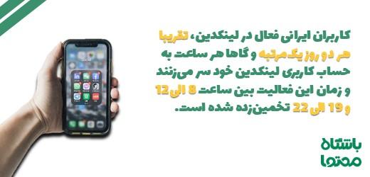 شبکه اجتماعی لینکدین در ایران