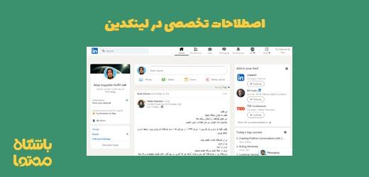 اصطلاحات تخصصی در شبکه اجتماعی لینکدین