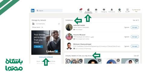 تنظیمات ارتباطات در لینکدین