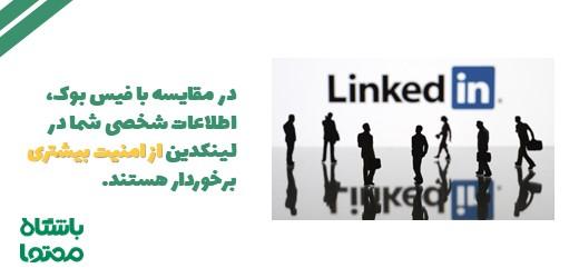 لینکدین در مقایسه با فیس بوک